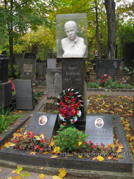 http://nd.m-necropol.ru/borkov-vova.jpg