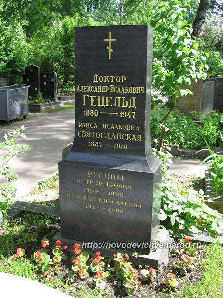 http://nd.m-necropol.ru/geceld-ai1.jpg