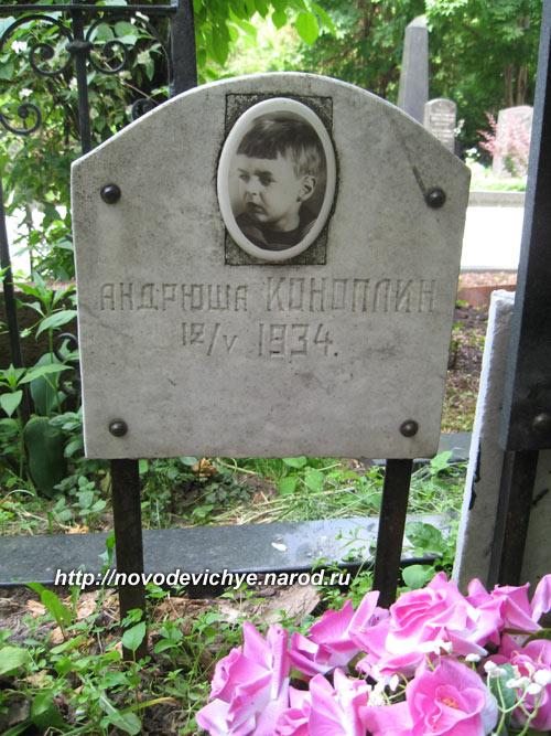 http://nd.m-necropol.ru/konoplin-a1.jpg