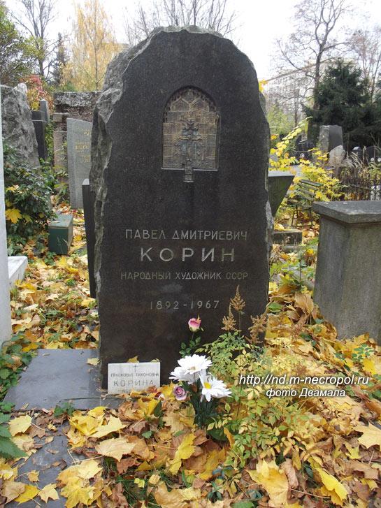 500 па301вел дми301триевич ко301рин (25 июня (7 июля) 1892, палех - 22 ноября 1967, москва) - русский живописец